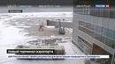 Новости на Россия 24 • В Красноярске открыт крупнейший аэропорт за Уралом