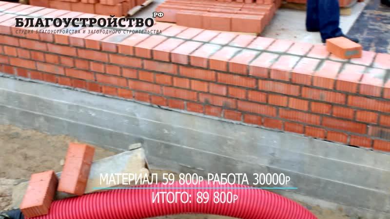 Строительство загородного дома.Кирпичный цоколь // Благоустройство.рф
