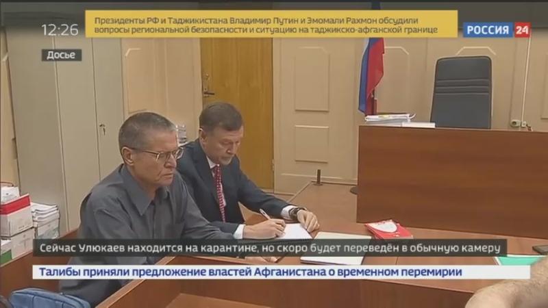 Новости на Россия 24 • Улюкаев начал отбывать наказание в колонии под Тверью » Freewka.com - Смотреть онлайн в хорощем качестве