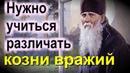 Самообман в заботе о ближнем Амвросий Оптинский преподобный