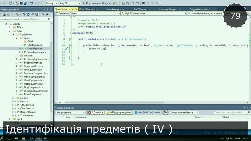 Unity3D Українською. Моя RPG. Ідентифікація предметів ( IV )