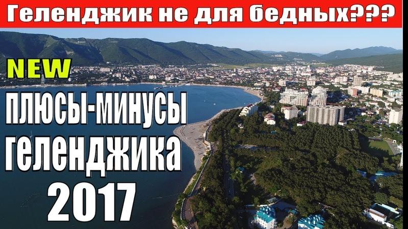 Геленджик не для бедных Плюсы-Минусы Геленджика в 2017