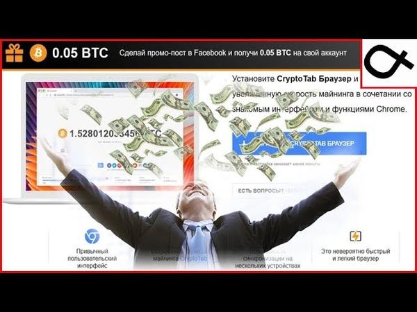 Cryptobrowser - Կայքը վճարում է Ինչպես վաստակել բիթքոի