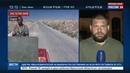 Новости на Россия 24 Алеппо боевики готовят наступление после массовой казни
