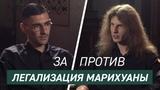 ЛЕГАЛИЗАЦИЯ МАРИХУАНЫ - ЗА или ПРОТИВ