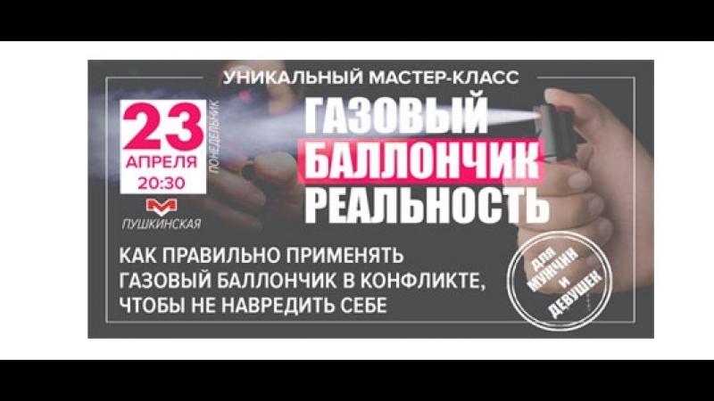 Мастер-класс «Самозащита с газовым баллончиком» » Freewka.com - Смотреть онлайн в хорощем качестве