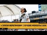 ● Златан Ибрагимович | Лучшие моменты | 2018