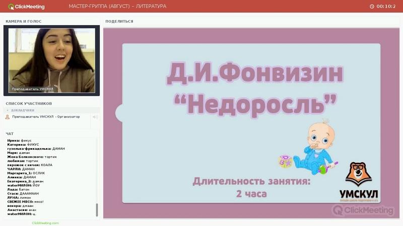 Д.И. Фонвизин Недоросль | ЕГЭ Литература 2019 | УМСКУЛ