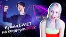 Концерт BTS в Берлине. Как я покупала билет! | K-pop Ari Rang