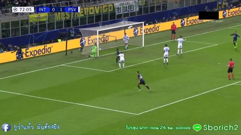 ไฮไลท์ฟุตบอล อินเตอร์ มิลาน vs พีเอสวี