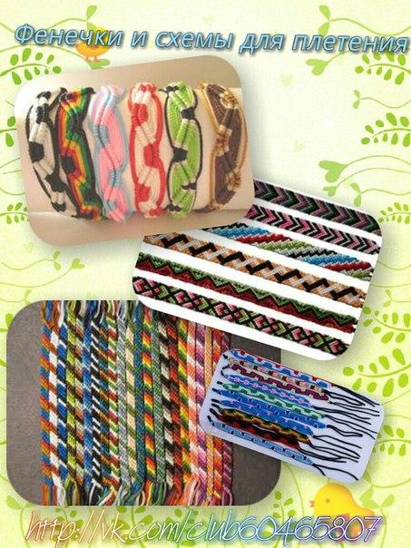 Фенечки и схемы для плетения в