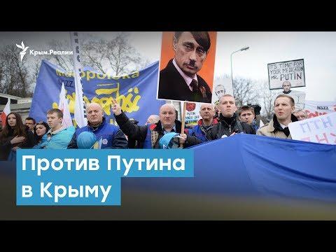 Против Путина в Крыму – дорога в тюрьму | Крымский вечер