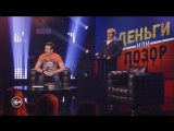 Деньги или Позор на ТНТ4! Следующим будет Станислав Ярушин!
