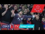 ПХК ЦСКА – ХК «Спартак» 6:0. Вокруг матча