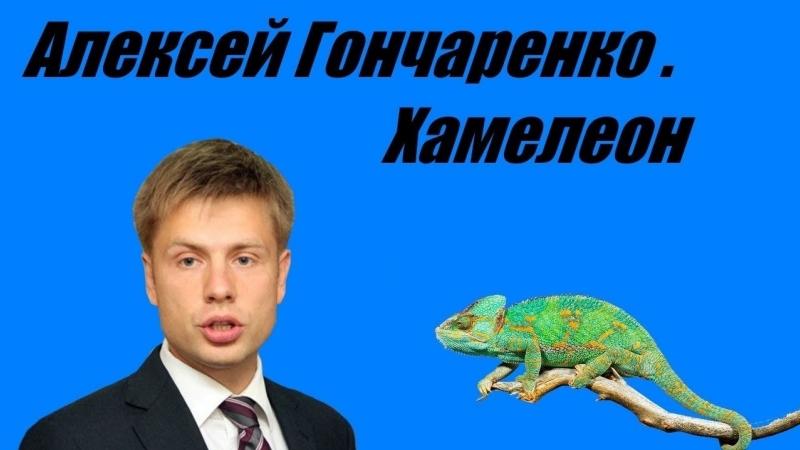 Хамелеон Алексей Гончаренко