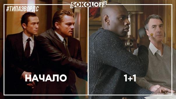 Первая пара 1/4 голосования за лучший фильм десятилетия  «Начало» против «1+1»