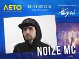 ЖИВОЙ! 2017 – Noize MC
