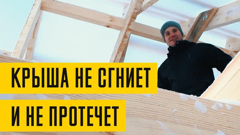 После этого крыша не сгниет и не протечет Контробрешетка в доме или бане
