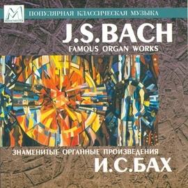 Johann Sebastian Bach альбом Bach: Famous Organ Works