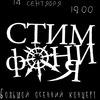 СтимфониЯ. Большой осенний концерт!