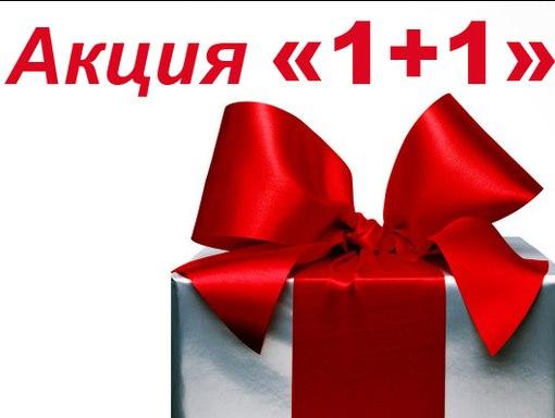 1+1 в подарок