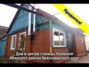 Продам дом в центре станицы Холмской Абинского района Краснодарского края