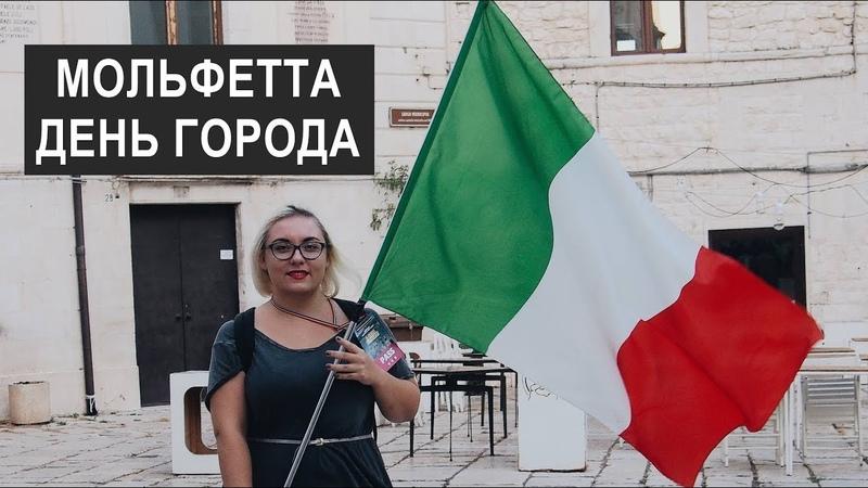 Мольфеттези нель Мондо. День города. Новые волонтёры | EVS in Italy | Влог 34