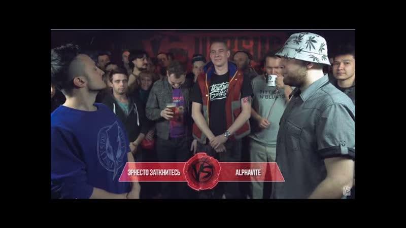 VERSUS: FRESH BLOOD (Эрнесто Заткнитесь VS Alphavite) Music Culture Rap