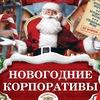 Новогодние корпоративы в Максимилианс Красноярск