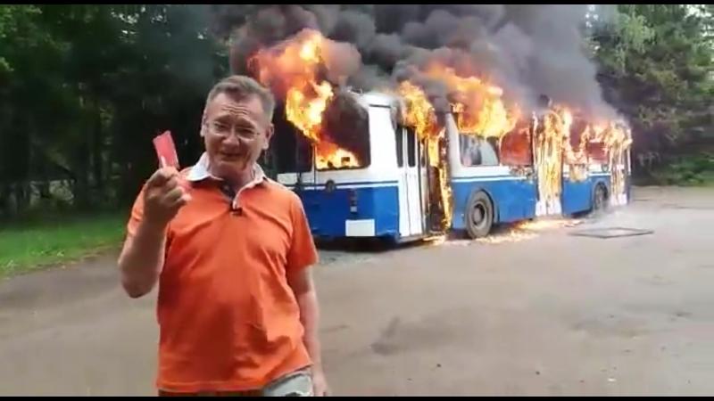 Троллейбус горит, да и х*й с ним)