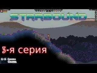 Starbound - 3-я серия (Погружение)