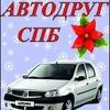 Прокат автомобилей в СПб , аренда авто Автодруг
