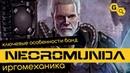 Necromunda: Игромеханика. Ключевые отличия банд