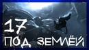 ЗАБРОШЕННЫЕ ШАХТЫ 17 ► Rise of the Tomb Raider: 20 Year Celebration ► Сложность выживание