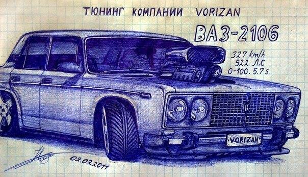 Рисовать тюнинг машин