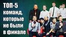 ТОП 5 команд которые не были в финале Высшей Лиги КВН feat Эдик Басков