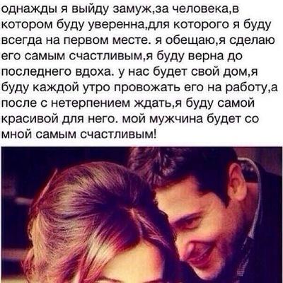 Стих выходите замуж за любимого