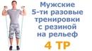 Мужские 5-ти разовые тренировки с резиной на рельеф 4 тр