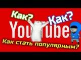 Как стать популярным на YouTube (Работает 100%)