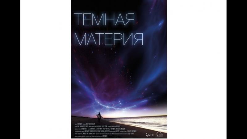 Трейлер фильма Темная материя