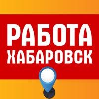 РАБОТА В ХАБАРОВСКЕ