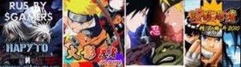Наруто игры ява для телефона скачать (Naruto Games)