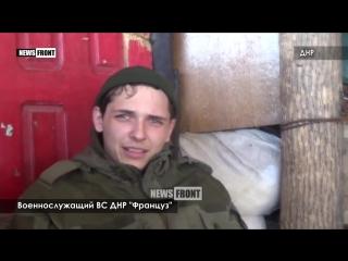 Военнослужащий ВС ДНР «Француз» - Эту войну я не забуду никогда.