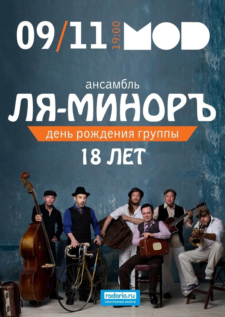 09.11 Ля-Минор в клубе MOD