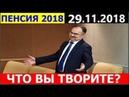 СРОЧНО В НОМЕР! Последние НОВОСТИ ПЕНСИОННОЙ реформы 29.11.2018