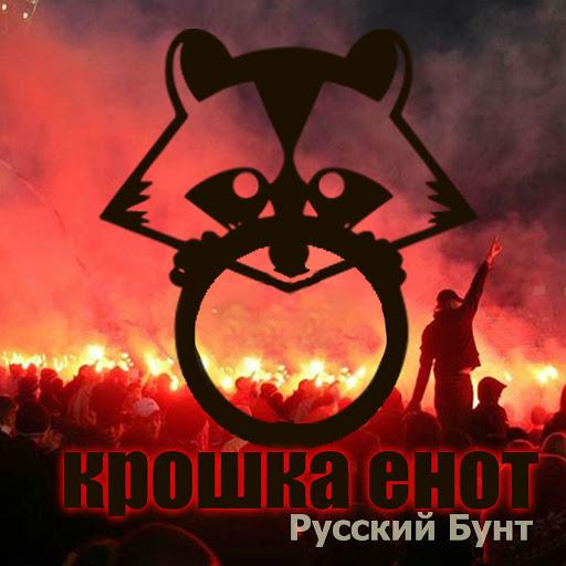 Крошка Енот альбом Русский бунт