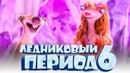 Ледниковый период 6 Обзор / Трейлер 2 на русском полная версия