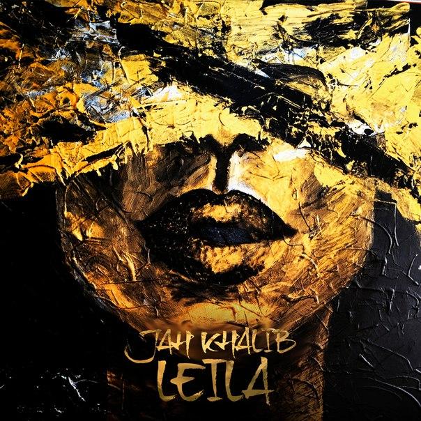 Текст песни jah khalib – leila ft. Маквин | страна fm.
