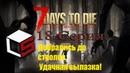 7 Days to Die. Хардкорное выживание в зомби апокалипсисе. 18. Перешли на огнестрел, наконец!