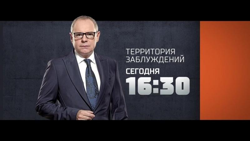 Территория заблуждений 12 мая на РЕН ТВ